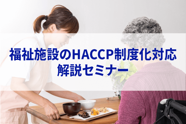 HACCP制度化関連サービス及びコスト削減商材のご案内