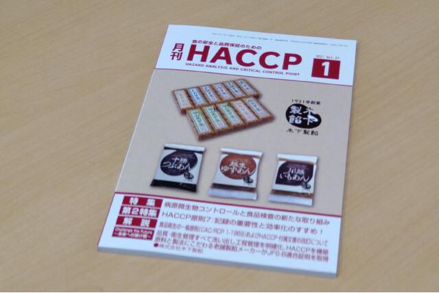 専門誌「月刊HACCP」に掲載されました