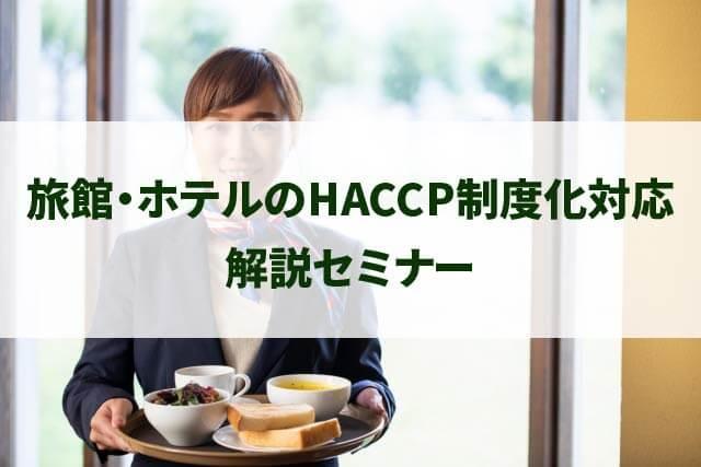 福祉施設のHACCP制度化対応 解説セミナー