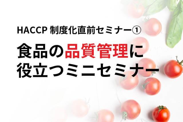 HACCP制度化直前セミナー① 食品の品質管理に役立つミニセミナー
